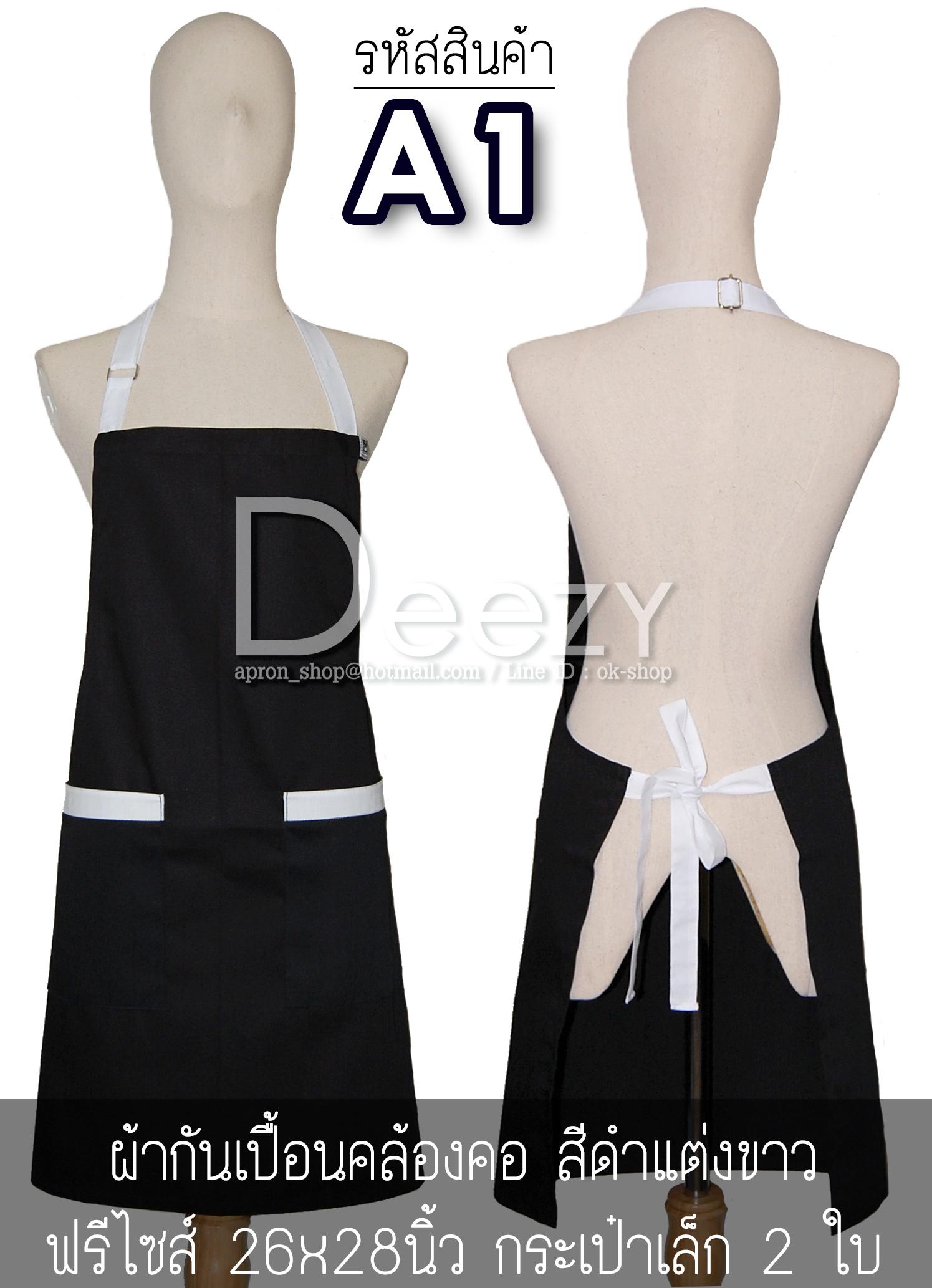 ผ้ากันเปื้อนคล้องคอ สีดำแต่งสายสีขาว 2 กระเป๋า