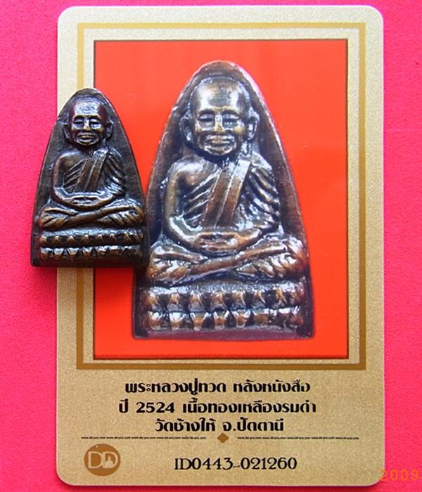 560 หลวงปู่ทวดปี24 พิมพ์เตารีด หลังหนังสือ หลัง 3 จุด เนื้อทองเหลืองรมดำ มีบัตรพระแท้ วัดช้างให้