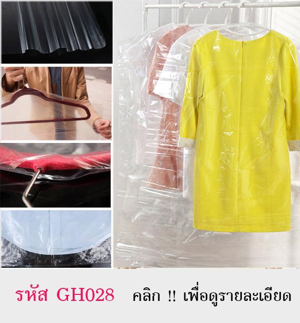 ถุงพลาสติกใส (แบบบาง) สำหรับใส่แขวนคลุมเสื้อผ้า ป้องกันเปื้อนและฝุ่น กันแมลง มีช่องสอดไม้แขวนเสื้อครับ มี 2 ความหนาของเนื้อ พลาสติกใส PP - ความหนา 0.015 mm. (*บางมาก) - ความหนา 0.03 mm.