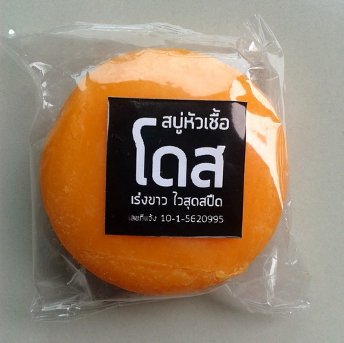 สบู่โดสสีส้ม