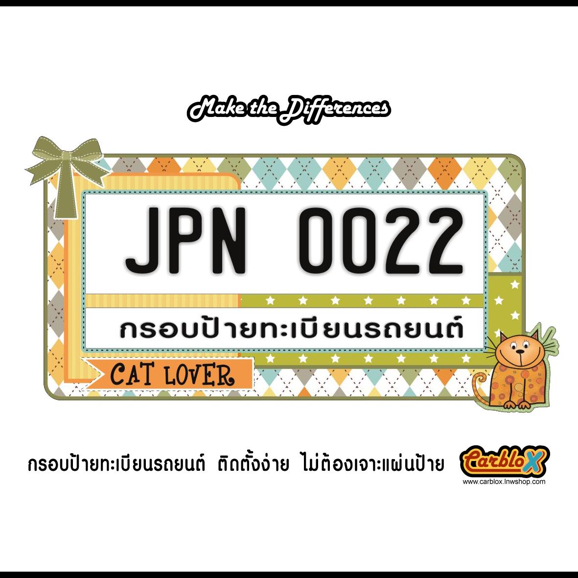 กรอบป้ายทะเบียนรถยนต์ CARBLOX ระหัส JPN 0022 CAT LOVER ( SPECIAL DlE CUT )