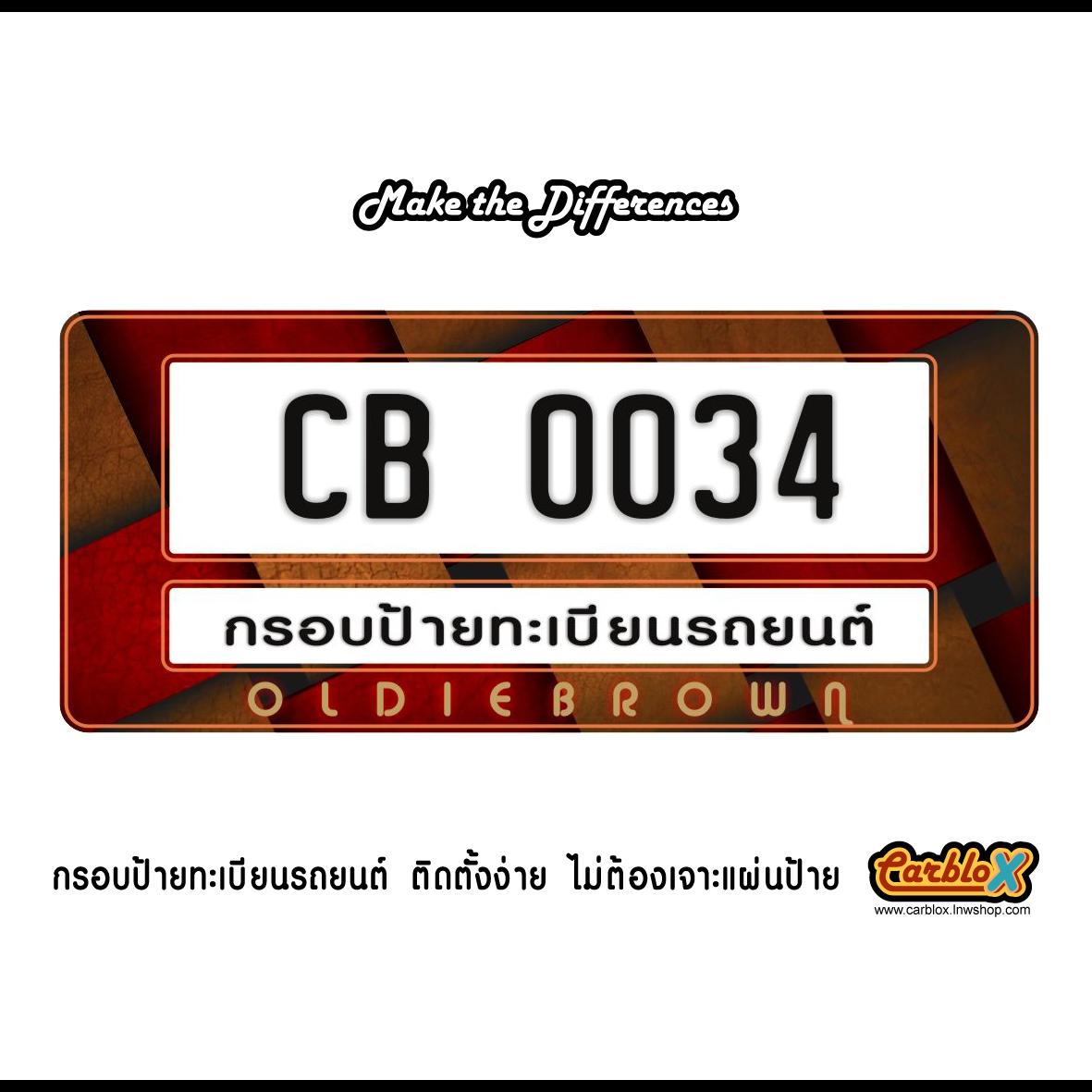 กรอบป้ายทะเบียนรถยนต์ CARBLOX ระหัส CB 0034 ลายวินเทจ VINTAGES.