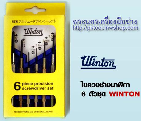 ไขควงช่างนาฬิกา 6 ตัวชุด WINTON