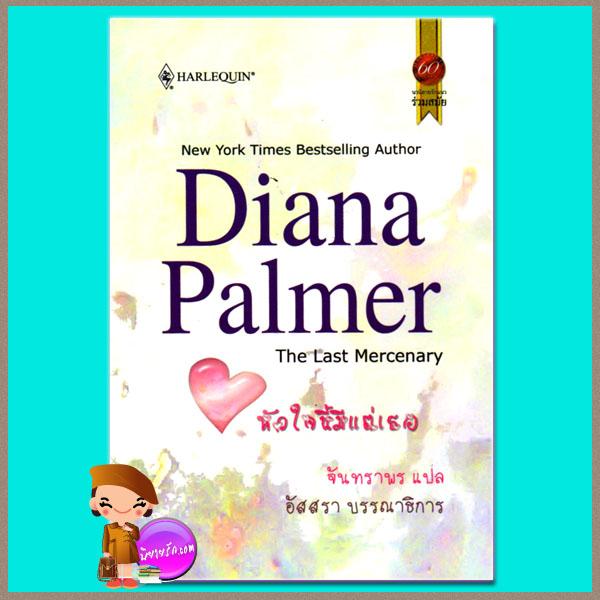 the last mercenary palmer diana