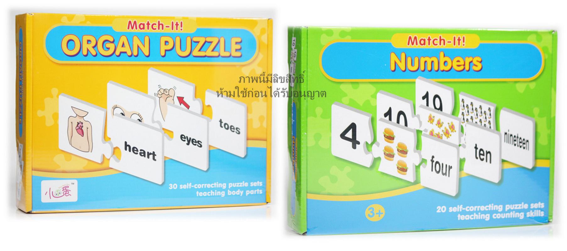 จิ๊กซอว์จับคู่ Match-it Puzzle