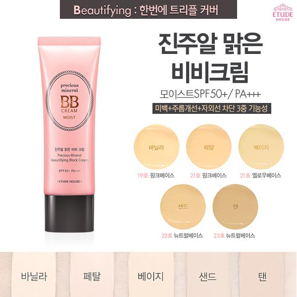 Etude House Precious Mineral Beautifying Block Cream Moist SPF50+ PA+++ สี Petel