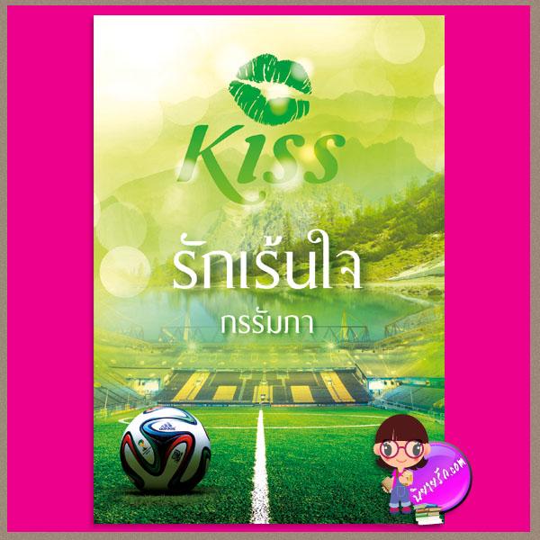 รักเร้นใจ กรรัมภา คิส KISS ในเครือ สื่อวรรณกรรม