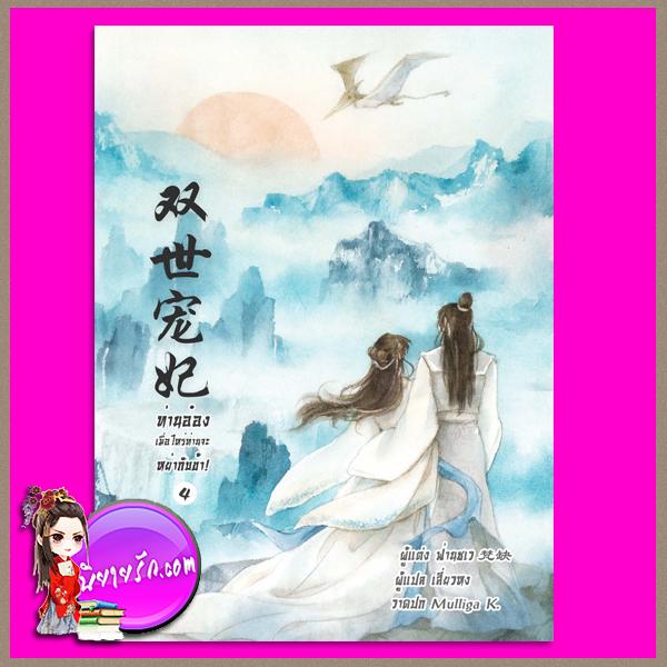ท่านอ๋อง เมื่อไหร่ท่านจะหย่ากับข้า! เล่ม 4 ฟ่านชเว เขียน เสี่ยวหง แปล B2S นิยายรัก นิยายโรมานซ์ หนังสือนิยาย นิยายความรัก นิยายโรแมนติกคอมเมดี้ นิยายจีน นิยายจีนโบราณ นิยายข้ามภพ
