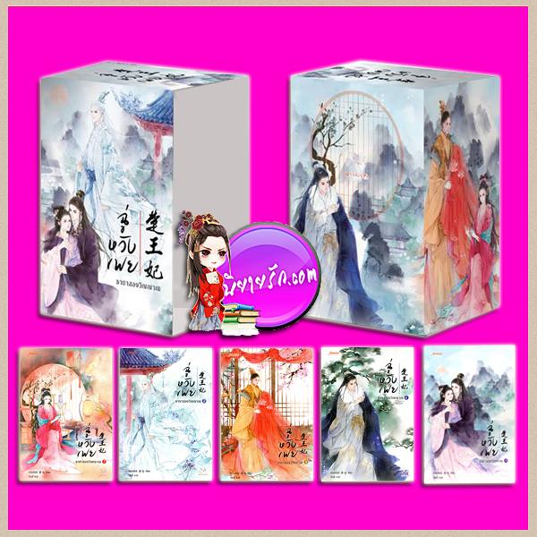 Boxset ฉู่หวังเฟย ชายาสองวิญญาณ เล่ม 1-5 楚王妃 หนิงเอ๋อร์ (宁儿) เฉินซี แจ่มใส มากกว่ารัก