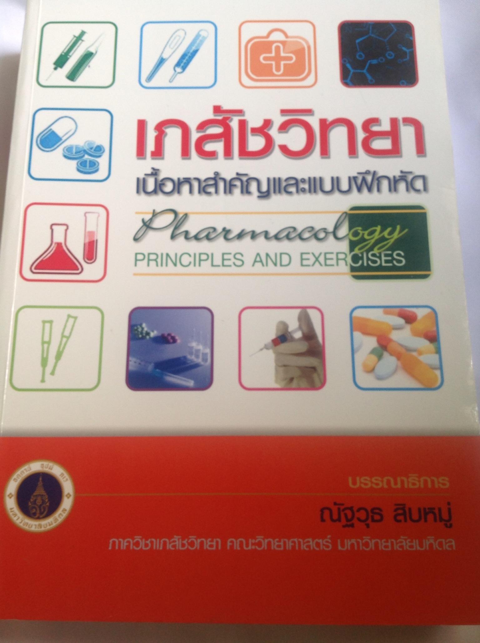 เภสัชวิทยา เนื้อหาสำคัญและแบบฝึกหัด ( Pharmacology Principles And Exercises )