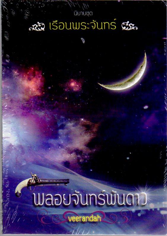 พลอยจันทร์พันดาว ชุด เรือนพระจันทร์ veerandah(วีรันดา) ทำมือ คลังนิยาย นิยายรัก นิยายโรมานซ์ นิยายมือสอง นิยายความรัก นิยายรักโรแมนติก นิยายรักหวานแหวว