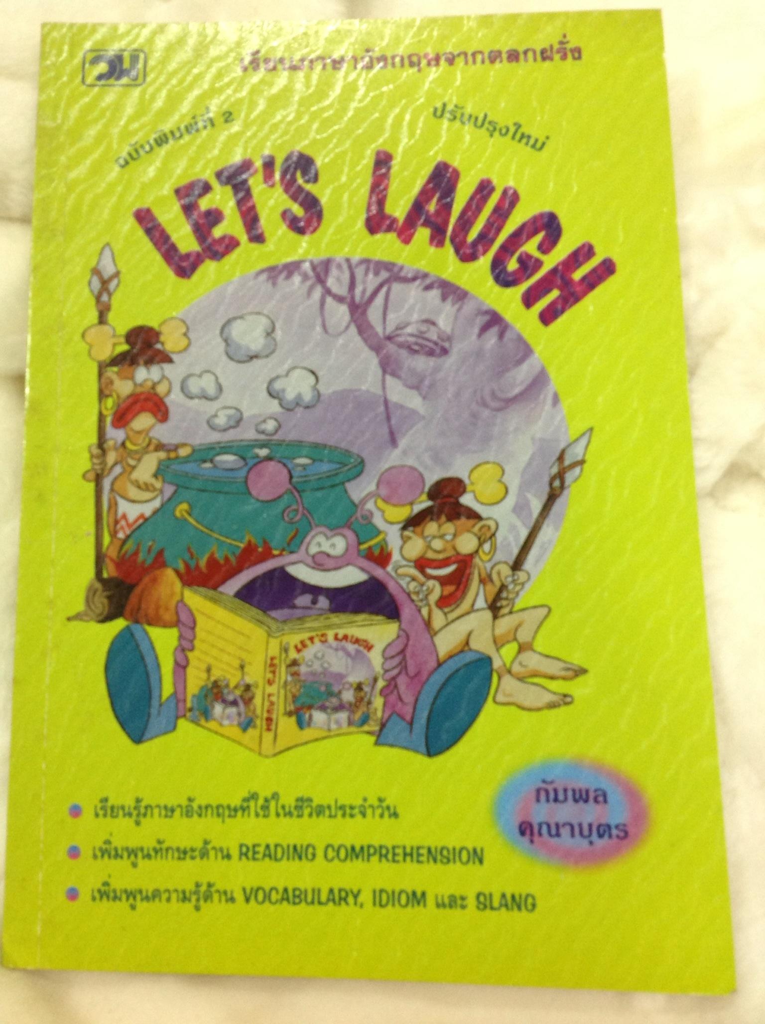 เรียนอังกฤษจากตลกฝรั่ง