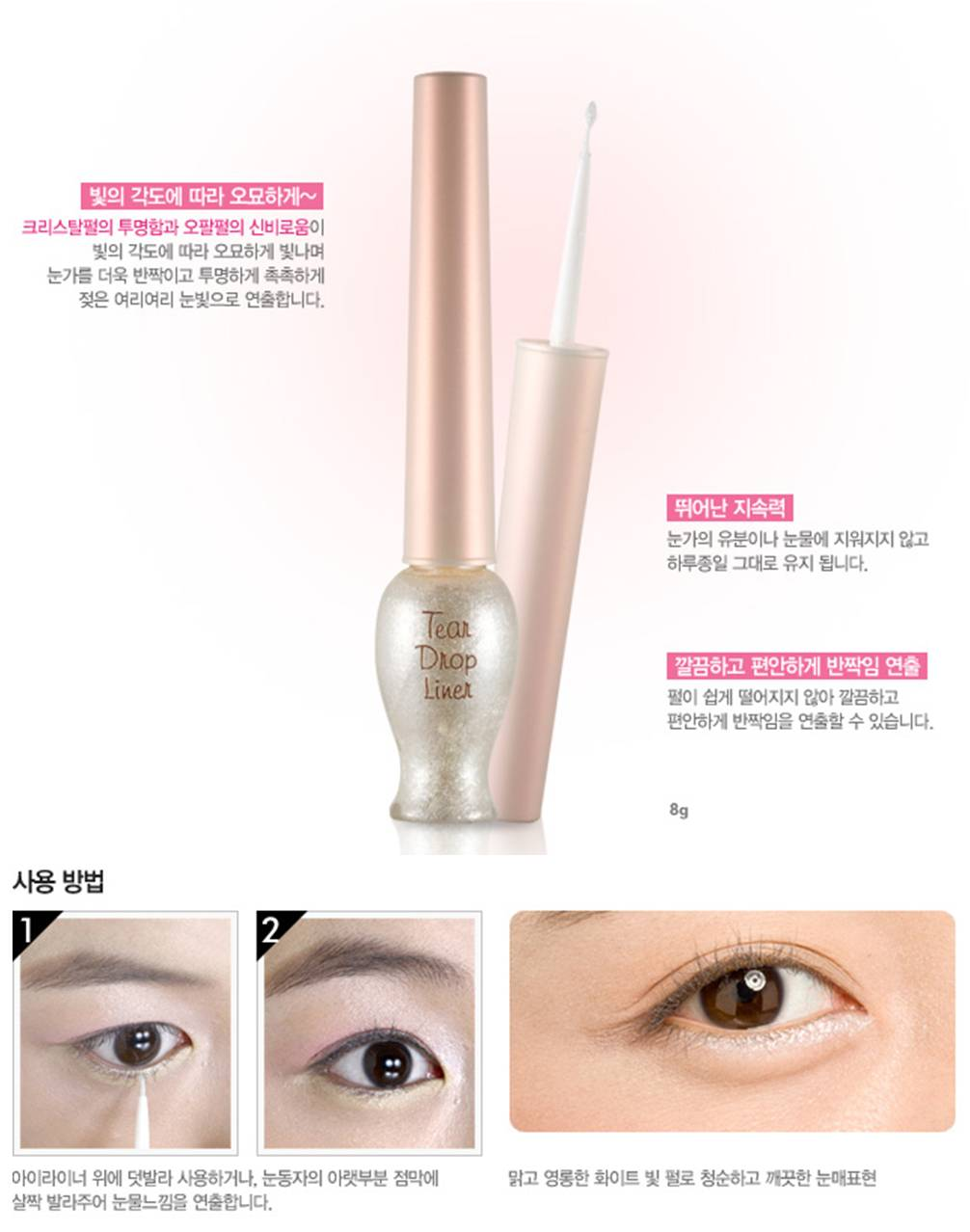 Etude Tear drop liner #01 White