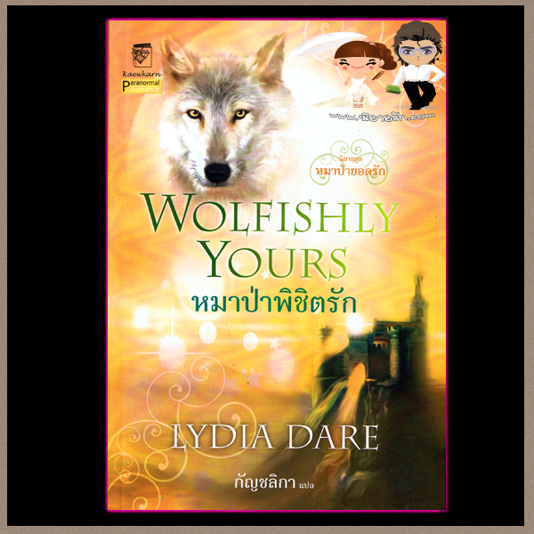 wolfishly yours dare lydia