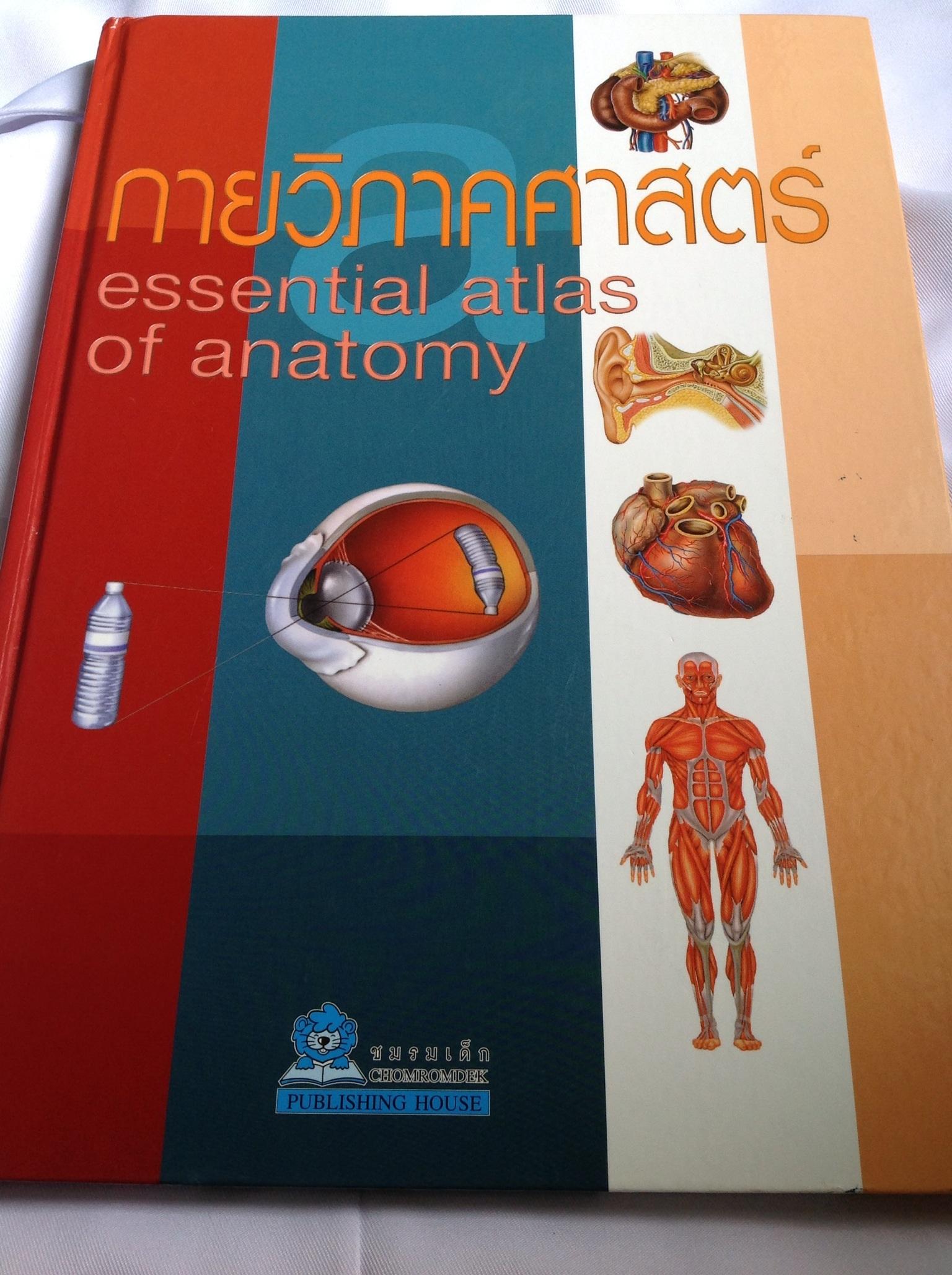กายวิภาคศาสตร์ Essential atlas of anatomy 4 สีทั้งเล่ม