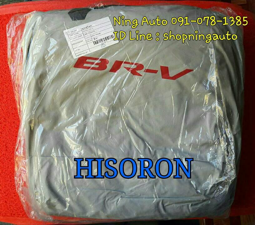 ผ้าคลุมรถ ตรงรุ่น BR-V แบบ Hisoron