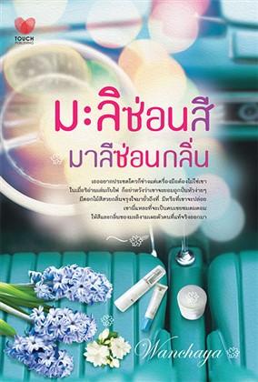 มะลิซ่อนสี มาลีซ่อนกลิ่น / Wanchaya :: มัดจำ 305 ฿, ค่าเช่า 61 ฿ (Touch)