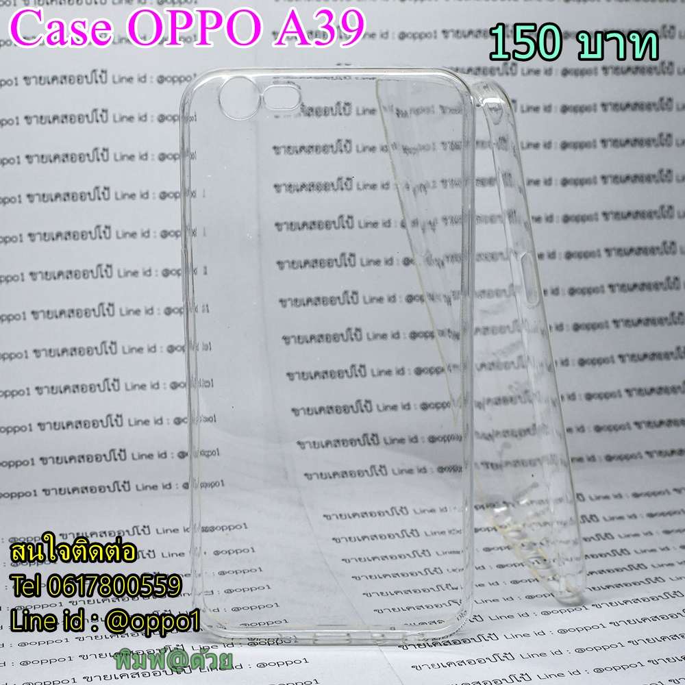Case OPPO A39 ยางใส