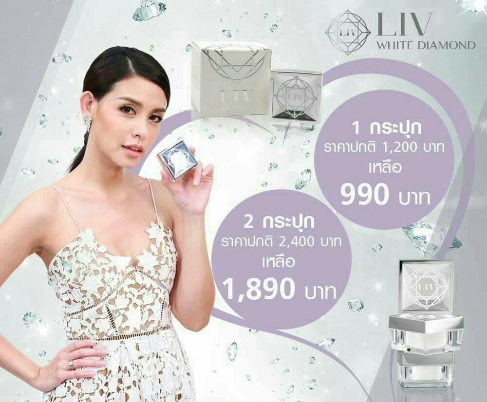 Liv White Diamond Cream ครีมวิกกี้ ลิฟ ไวท์ ไดมอนด์ ครีม ครีมดีที่วิกกี้แนะนำ บำรุงผิวหน้าเนื้อครีมเข้มข้น 30 ml.