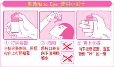 วิธีการหยอดตาสำหรับรุ่น Rohto Lycee Nano Eye Clearshort