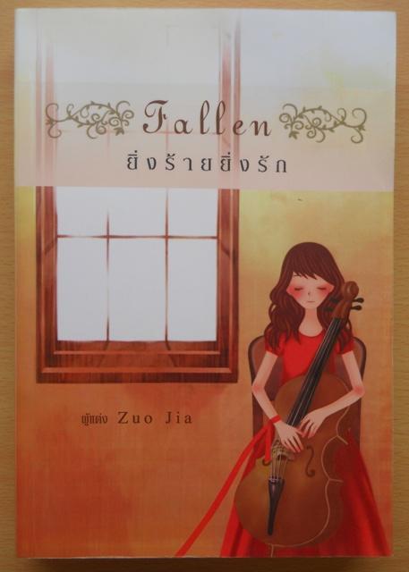 Fallen ยิ่งร้ายยิ่งรัก / Zuo jia