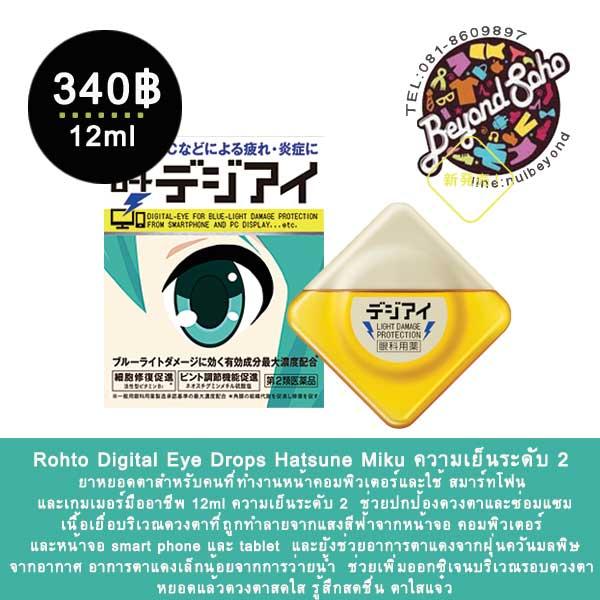 Rohto Digital Eye Drops Hatsune Miku ความเย็นระดับ 2 ยาหยอดตาสำหรับคนที่ทำงานหน้าคอมพิวเตอร์และใช้ สมาร์ทโฟน 12ml