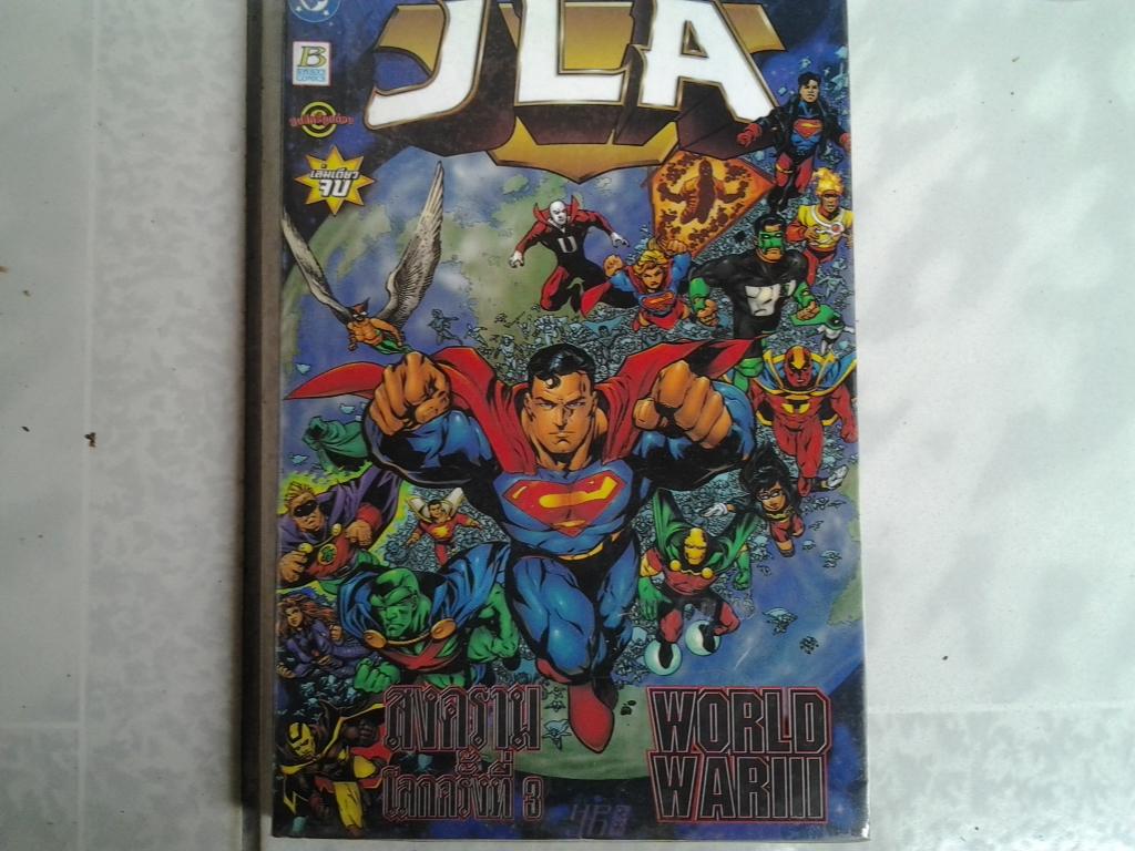 JLA World War III เล่มเดียวจบ