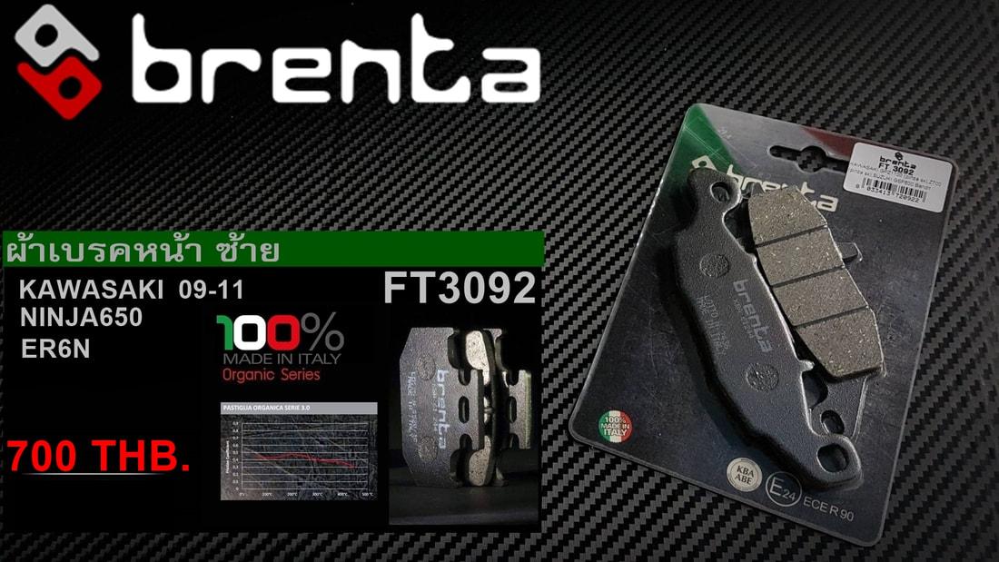 ผ้าเบรคหน้าซ้าย BRENTA ORGANIC BRAKE PADS สำหรับ (Kawazaki ER6N/F 650 09-11) FT3092