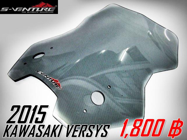 ชิล Versys 650 2015 งาน S-Venture (มีให้เลือก 2 สี)