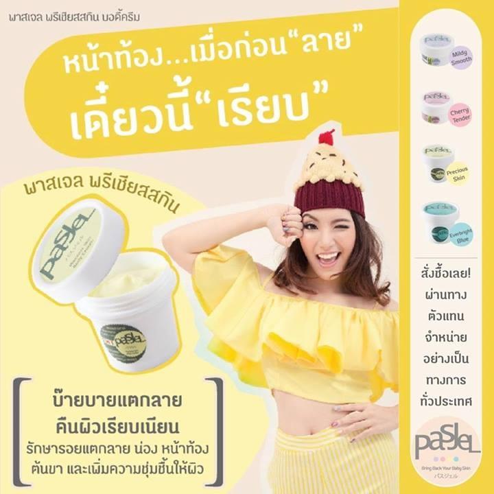 (ส่งฟรีEMS)Pasjel สีเหลือง Precious Skin Body Cream พาสเจล