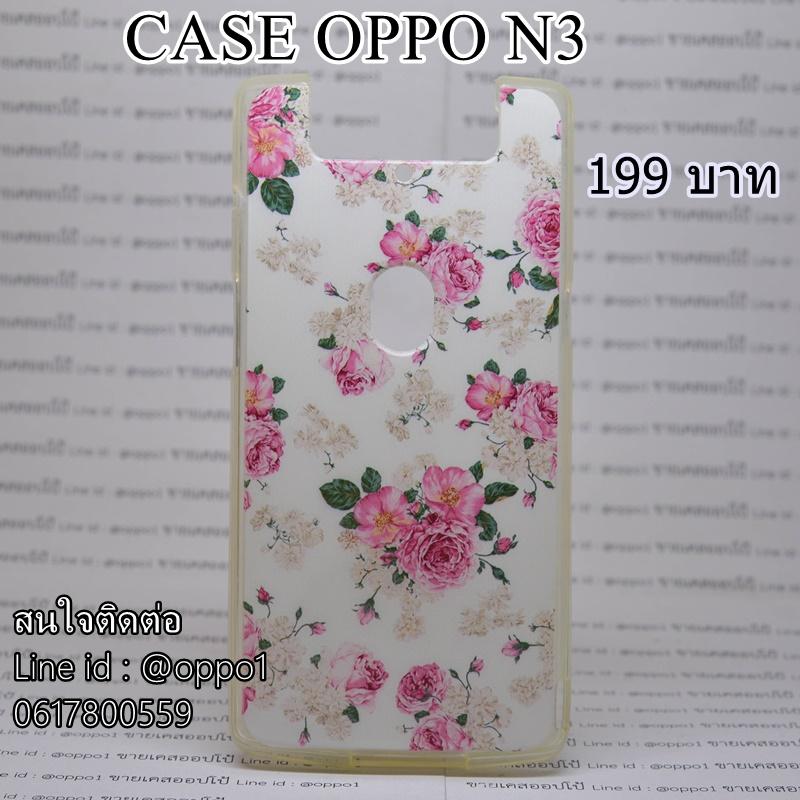 Case Oppo N3 ดอกไม้