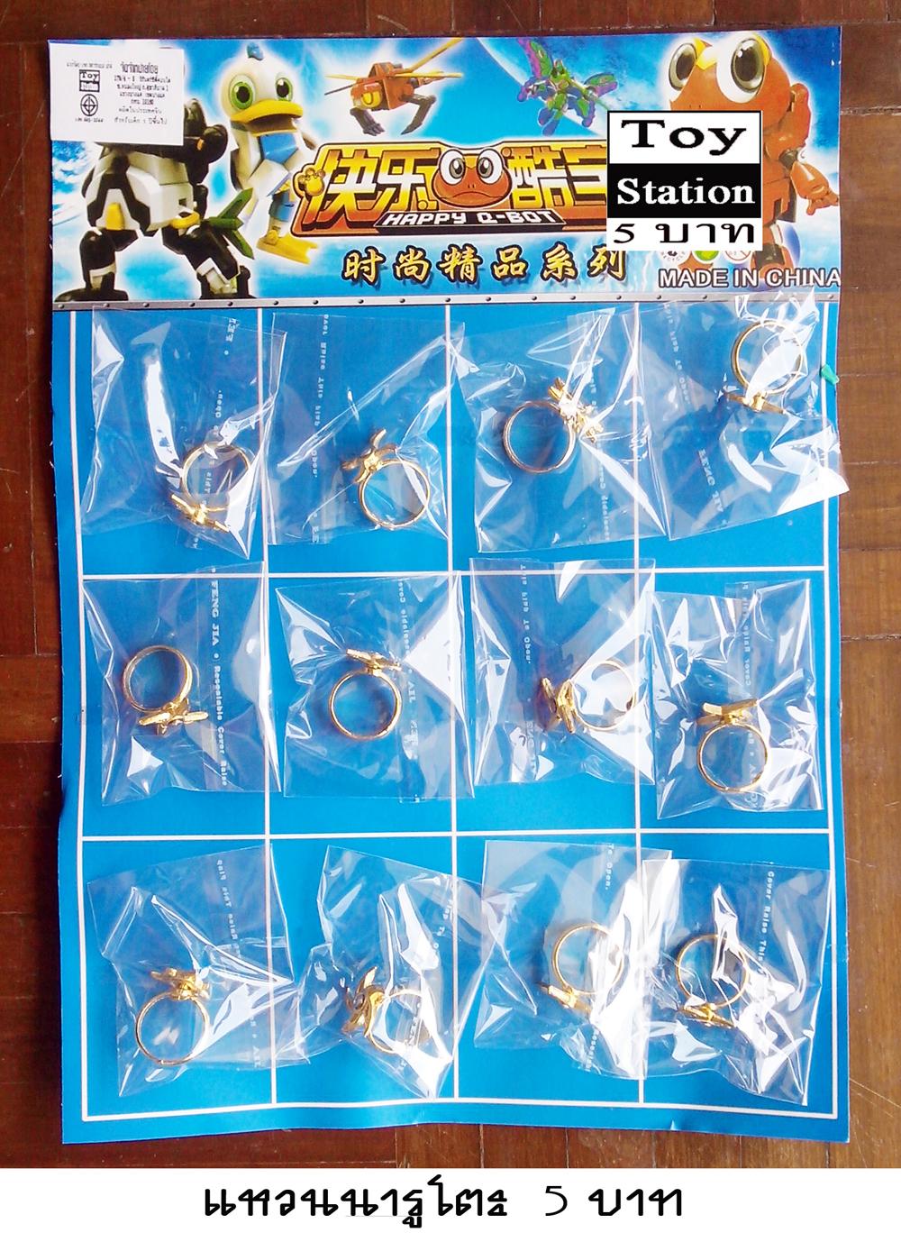แหวนนารูโตะ (ราคาสินค้า ต่อ แผง)