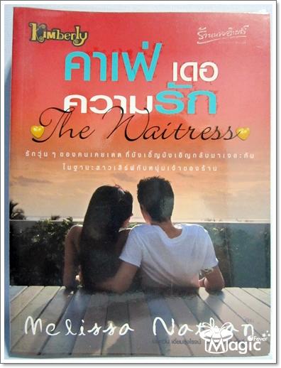 คาเฟ่ เดอ ความรัก : The Waitress / เมลิซซา นาธาน (Melissa Nathan) / นันทวรรณ เอี่ยมรุ่งโรจน์