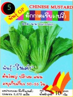 เขียวปลี(ผักกาดดอง) 5กรัม(2800เมล็ด)