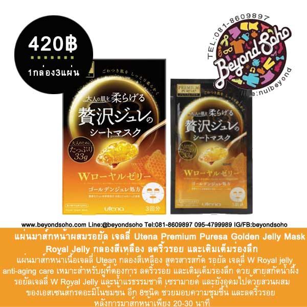 แผ่นมาส์กหน้าผสมรอยัล เจลลี่ Utena Premium Puresa Golden Jelly Mask Royal Jelly