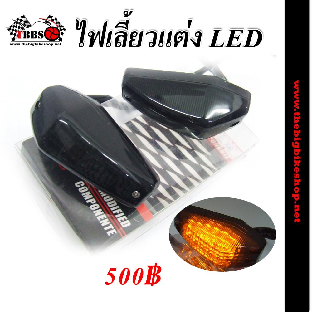 ไฟเลี้ยวแต่ง LED แปะข้าง