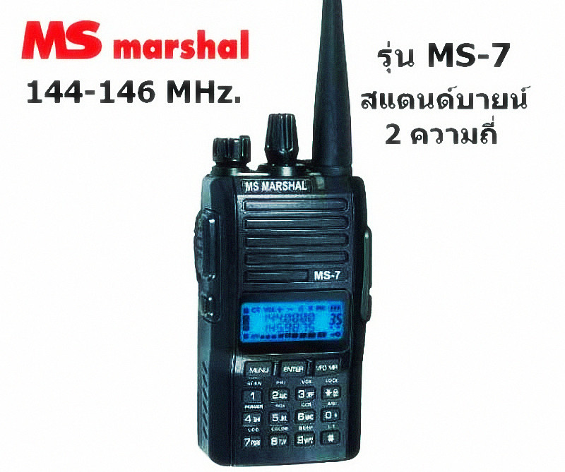 MS Marshal MS-7 มี ปท.