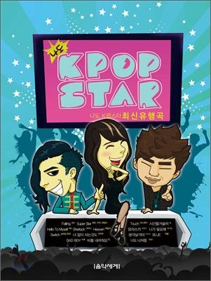 I am kpop star , kpop piano score