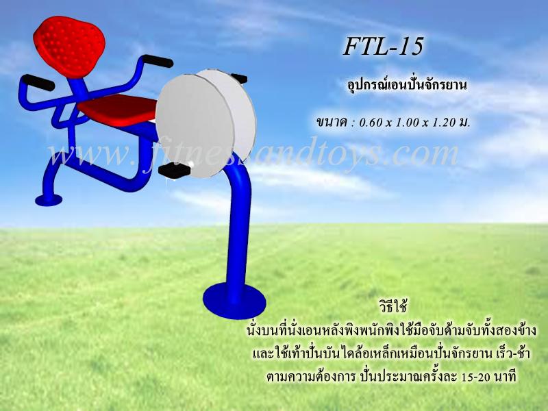 FTL-15 อุปกรณ์เอนปั่นจักรยาน
