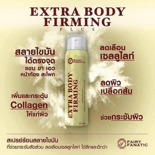Extra Body firming PLUS สเปรย์ร้อนสลายไขมันสูตรใหม่