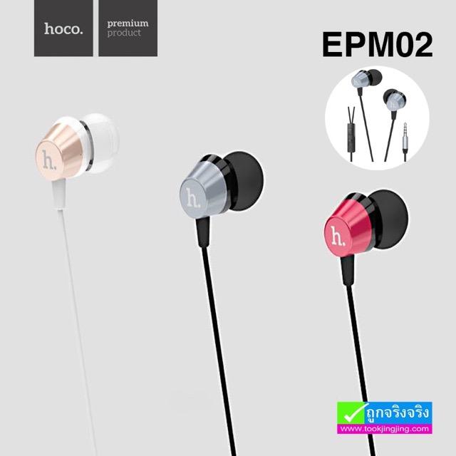 หูฟัง สมอลล์ทอล์ค hoco EPM02 Universal Earphone ลดเหลือ 195 บาท ปกติ 490 บาท