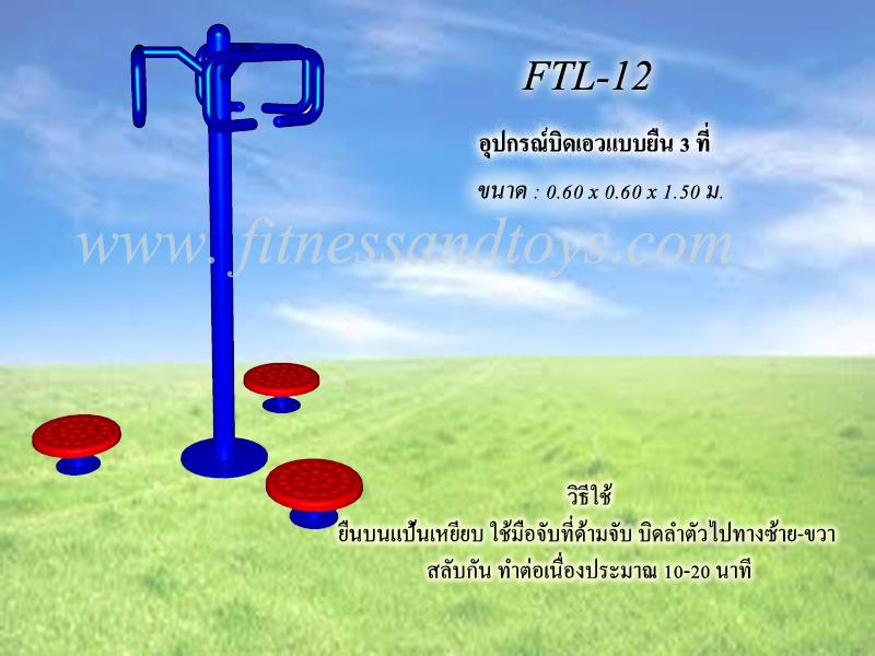 FTL-12 อุปกรณ์บิดเอวแบบยืน 3 ที่