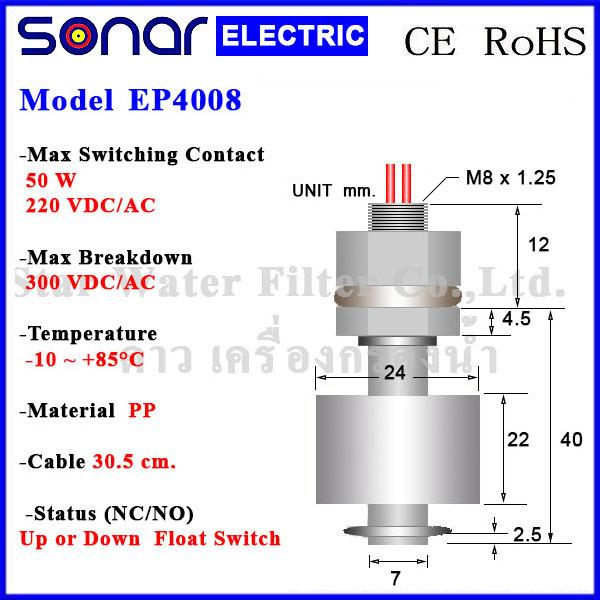 ลูกลอยไฟฟ้าเล็ก สวิทช์ลูกลอย Vertical PP Float Switch (NC/NO) EP4008