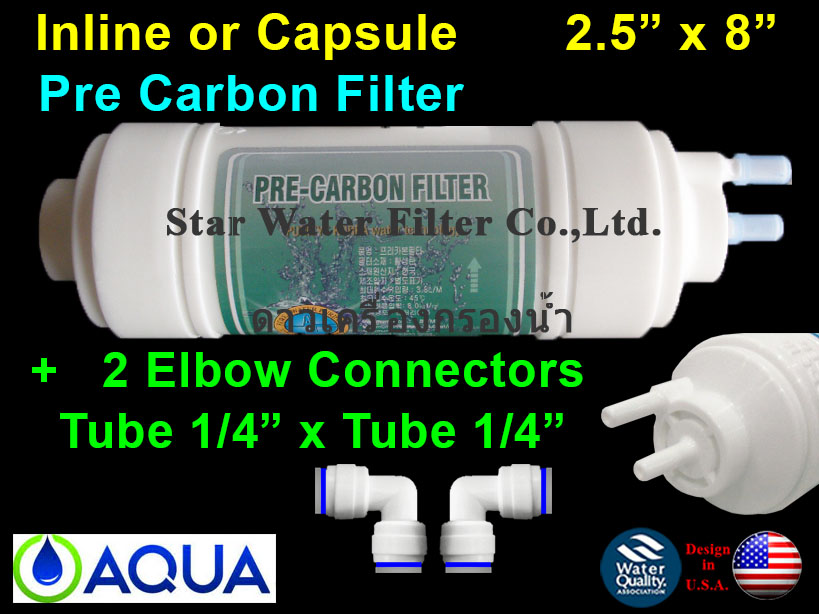 ไส้กรอง Pre Carbon แคปซูล 8 นิ้ว x 2.5 นิ้ว (หัวเสียบแถมข้อต่อ) แบรนด์ Aqua (U)