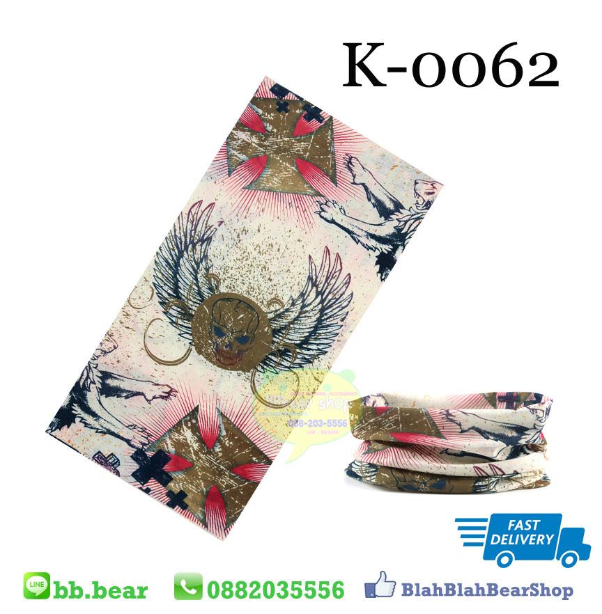 ผ้าบัฟ - K0062