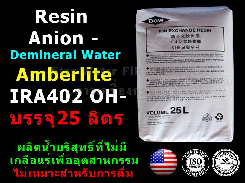 สารกรอง Resin Anion Amberlite IRA-402 (OH-) USA. 25 ลิตร