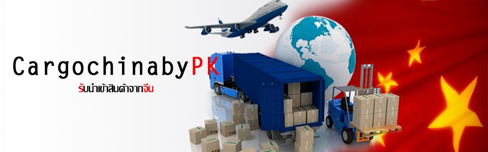 cargochinabyPK