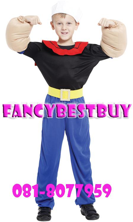 ชุดแฟนซีเด็ก ป๊อปอาย สำหรับหนังการ์ตูน ป๊อปอายและโอลีฟ (Popeye Sailor and Olive) รวม กล้ามแขนให้ด้วย มี ขนาด XL