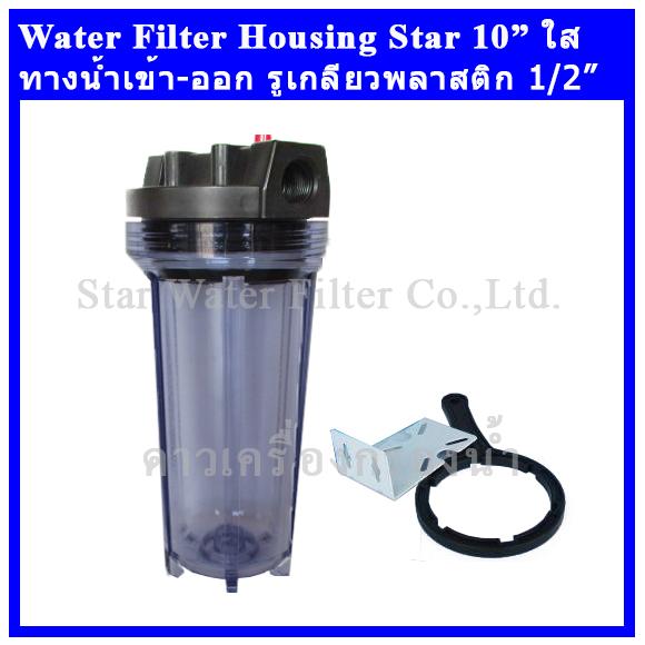 กระบอกกรองน้ำ Housing ใส 10 นิ้ว รูเกลียวพลาสติก 4 หุน Star (ครบชุดไม่รวมไส้กรอง)