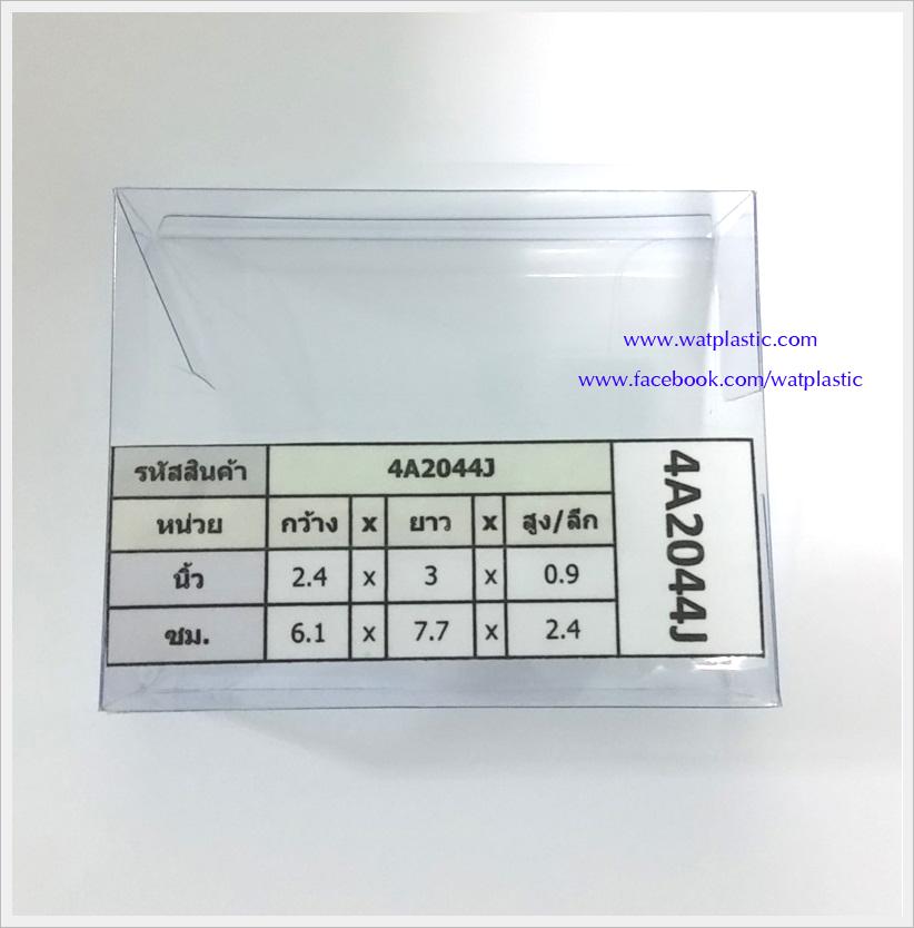 กล่องสบู่ผืนผ้า 6.1 x 7.7 x 2.4 cm